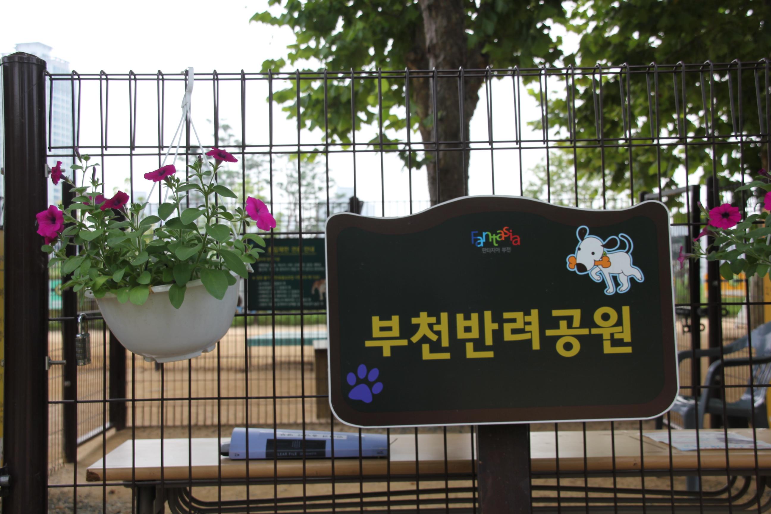 부천반려공원 간판