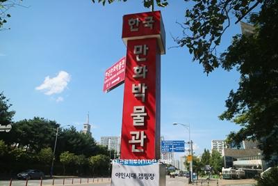 한국만화박물관 관련사진