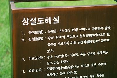 고양 서삼릉 관련사진