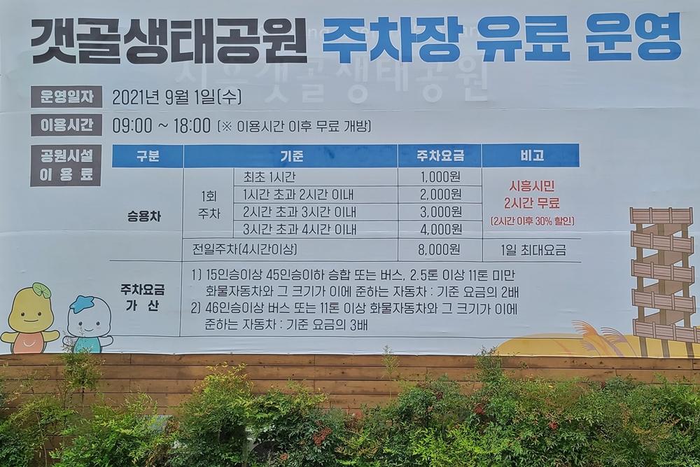 갯골생태공원 주차장 유료 운영