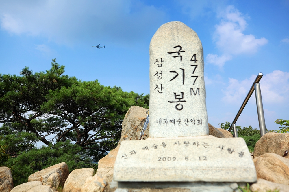 서울근교 가볼만한산 경기도 명산 안양 삼성산 정상 국기봉