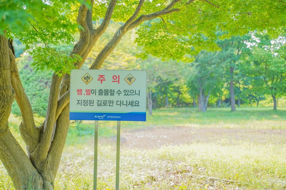 하남 미사경정공원 뱀, 벌 출몰 주의  표지판