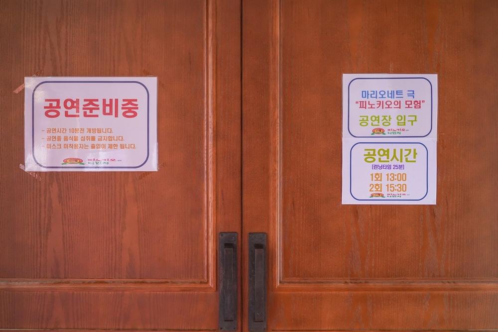 피노키오 극장 시간